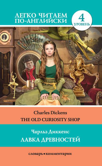 Обложка «The Old Curiosity Shop / Лавка древностей»