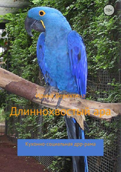 Обложка «Длиннохвостый ара. Кухонно-социальная дрр-рама»