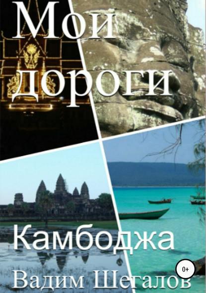 Обложка «Камбоджа. Мои дороги»