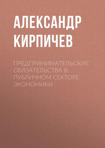 Обложка «Предпринимательские обязательства в публичном секторе экономики»
