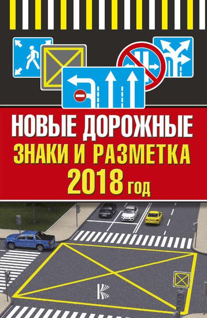 Обложка «Новые дорожные знаки и разметка на 2018 год»