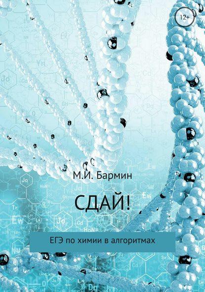 Обложка «Сдай! ЕГЭ по химии в алгоритмах»