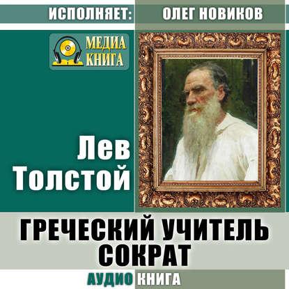 Обложка «Греческий учитель Сократ»