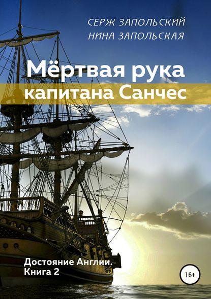 Обложка «Мёртвая рука капитана Санчес»