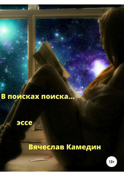 Обложка «В поиске поиска»