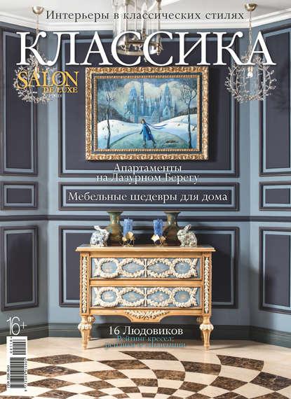 Обложка «SALON de LUXE. Спецвыпуск журнала SALON-interior. №01/2018»