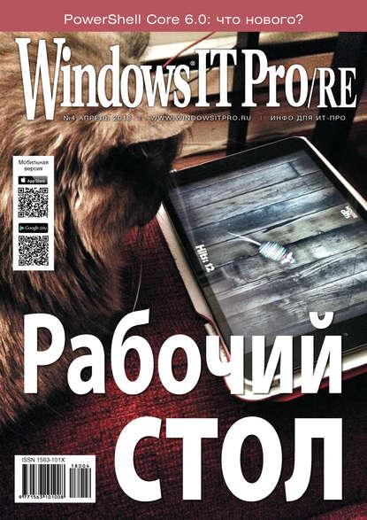 Обложка «Windows IT Pro/RE №04/2018»