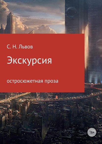 Обложка «Экскурсия»
