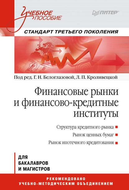 Обложка «Финансовые рынки и финансово-кредитные институты»