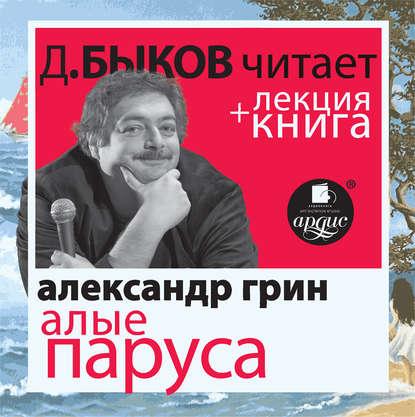 Обложка «Алые паруса + лекция Дмитрия Быкова»