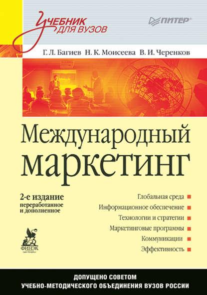 Обложка «Международный маркетинг. Учебник для вузов»
