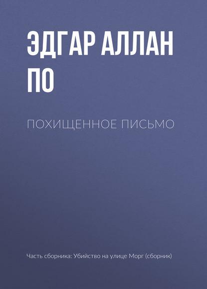 Обложка «Похищенное письмо»