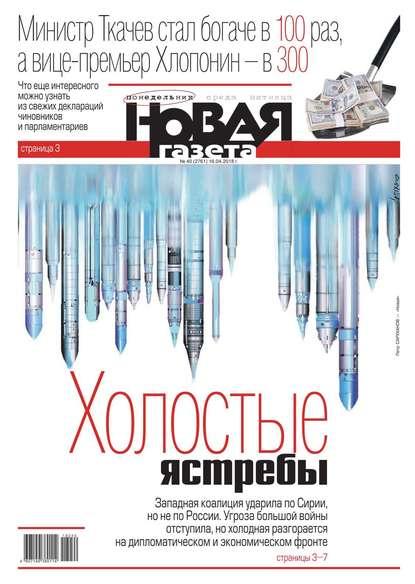 Обложка «Новая Газета 40-2018»