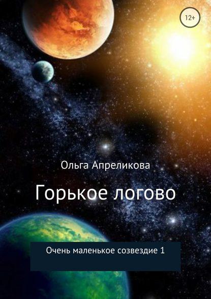 Обложка «Очень маленькое созвездие. Том 1. Горькое логово»