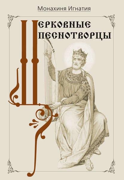 Обложка «Церковные песнотворцы»