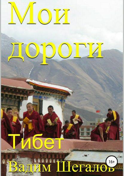 Обложка «Мои дороги. Тибет»
