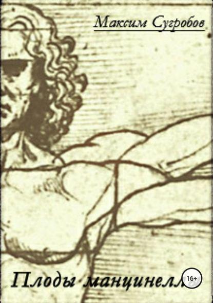 Обложка «Плоды манцинеллы»