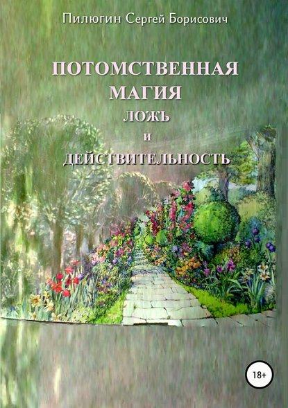 Обложка «Потомственная Магия. Ложь и действительность»