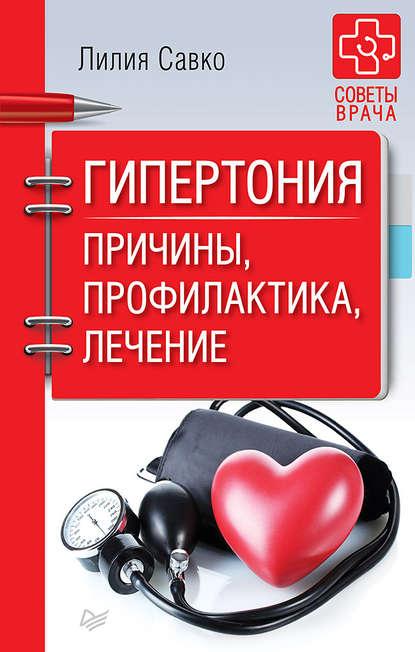 Обложка «Гипертония. Причины, профилактика, лечение»