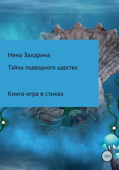 Обложка «Тайна подводного царства. Книга-игра»