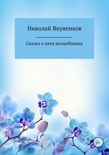 Обложка «Сказка о пяти волшебниках»