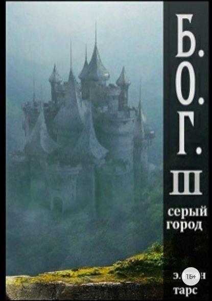 Обложка «Б.О.Г. 3. Серый город»