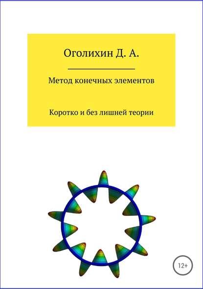 Обложка «Метод конечных элементов»
