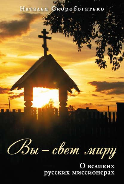 Обложка «Вы – свет миру. О великих русских миссионерах»