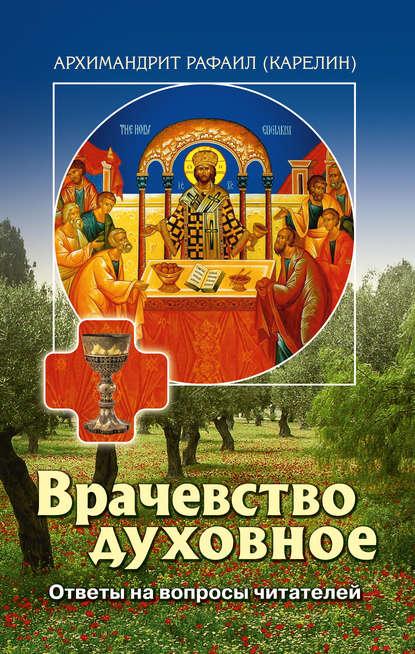 Обложка «Врачевство духовное. Ответы на вопросы читателей»