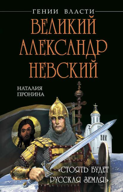 Обложка «Великий Александр Невский. «Стоять будет Русская Земля!»»