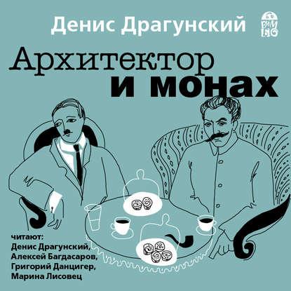 Обложка «Архитектор и монах»