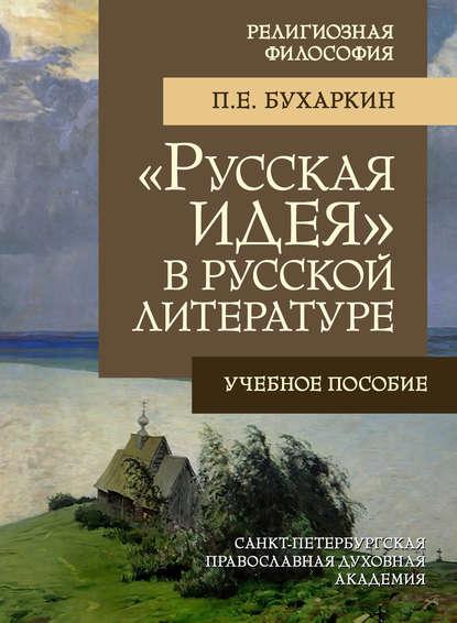 Обложка ««Русская идея» врусской литературе»
