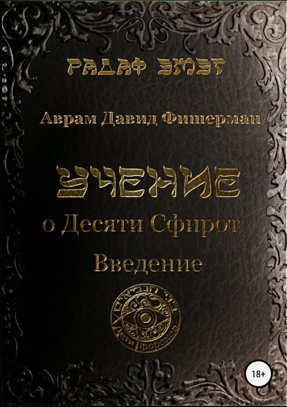 Обложка «Учение о десяти сфирот. Введение»