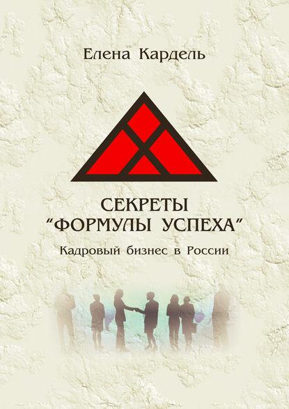 Обложка «Секреты «Формулы успеха». Кадровый бизнес в России»