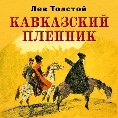 Обложка «Кавказский пленник»