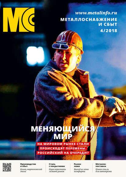 Обложка «Металлоснабжение и сбыт №04/2018»