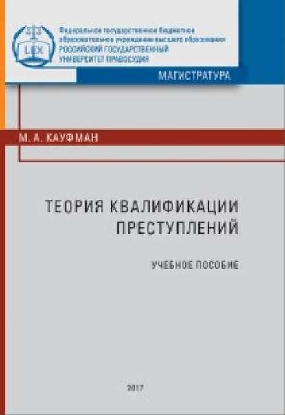 Обложка «Теория квалификации преступлений»