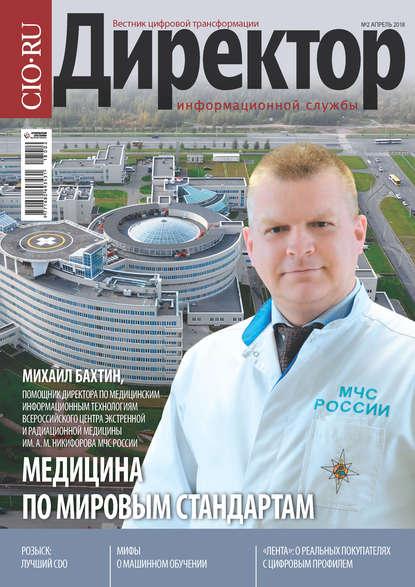 Обложка «Директор Информационной Службы №02/2018»