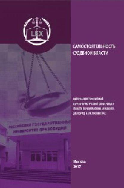 Обложка «Самостоятельность судебной власти»