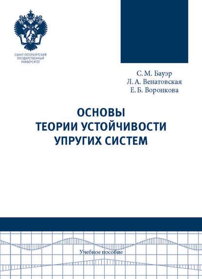 Обложка «Основы теории устойчивости упругих систем. Учебное пособие»