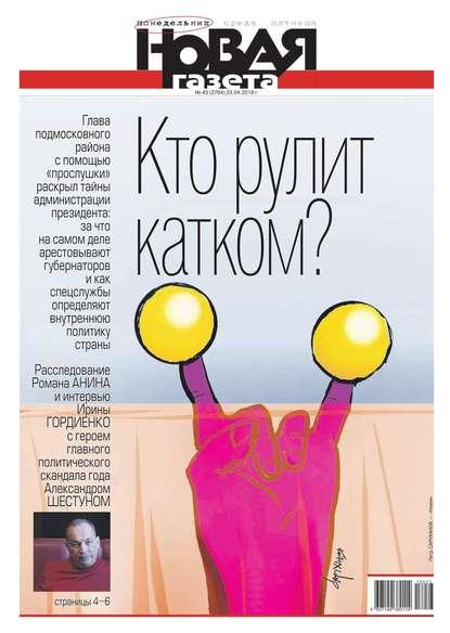 Обложка «Новая Газета 43-2018»