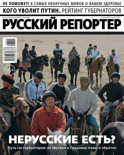 Обложка «Русский Репортер 08-09-2018»