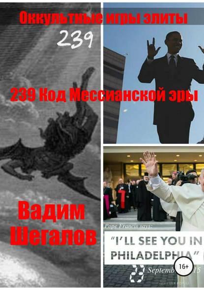 Обложка «239 Код Мессианской эры»