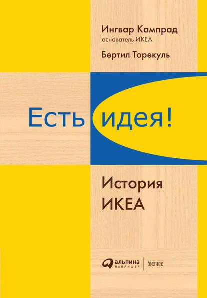 Обложка «Есть идея! История ИКЕА»