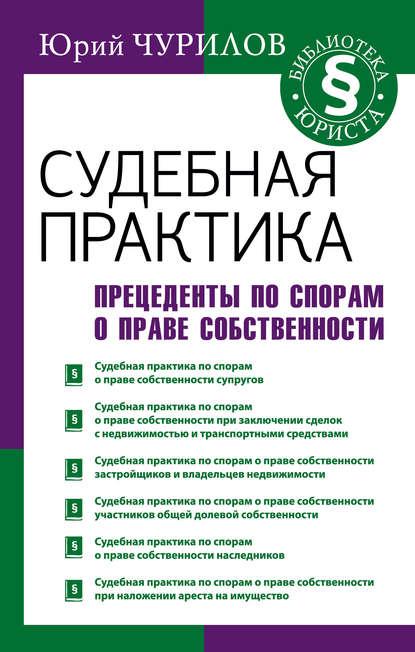 Обложка «Судебная практика. Прецеденты по спорам о праве собственности»