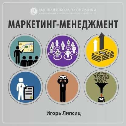 Обложка «14.1. Фронты маркетинговых войн»