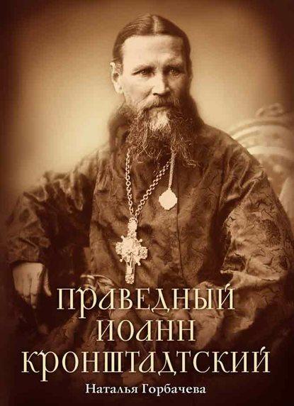 Обложка «Праведный Иоанн Кронштадтский»