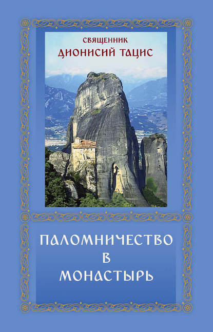 Обложка «Паломничество в монастырь»