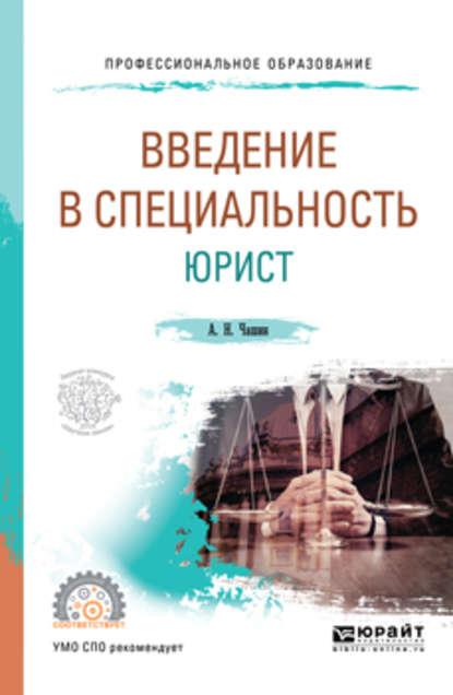 Обложка «Введение в специальность: юрист. Учебное пособие для СПО»