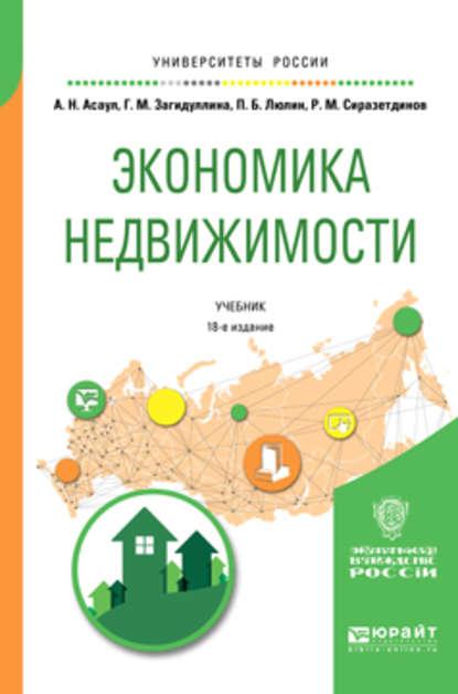 Обложка «Экономика недвижимости 18-е изд., испр. и доп. Учебник для вузов»
